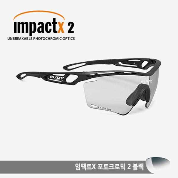 루디프로젝트 RUDY PROJECT/트랠릭스XL 블랙/임팩트X 변색렌즈2 블랙/SP397306Z0000/TRALYX XL /IMPACT X™ PHOTOCHROMIC 2 BLK